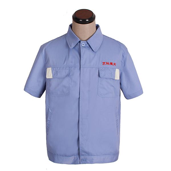 艺科高夫夏季工服款式图